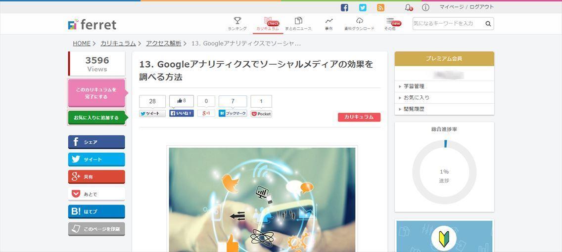 Googleアナリティクスでソーシャルメディアの効果を調べる方法