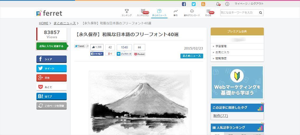 和風な日本語のフリーフォント