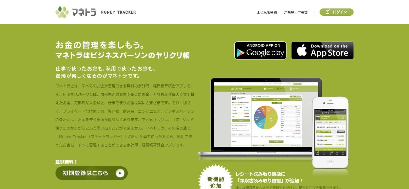 家計簿・経費精算統合アプリのマネトラ