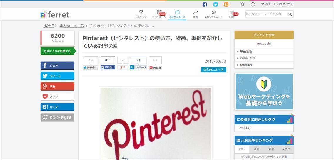 Pinterest(ピンタレスト)の使い方、特徴、事例を紹介している記事