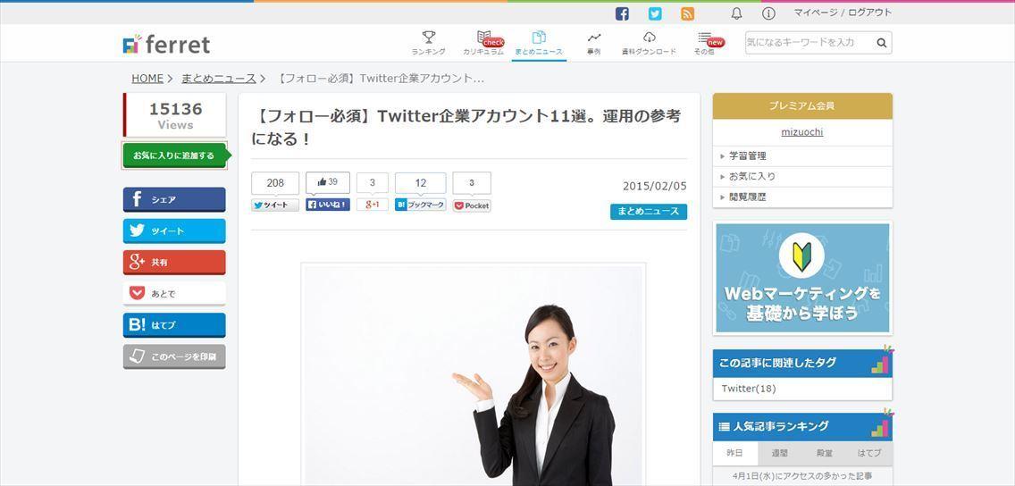 【フォロー必須】Twitter企業アカウント11選。運用の参考になる!