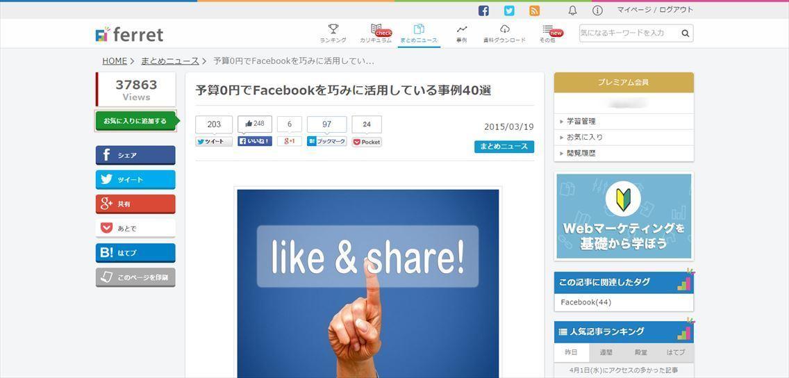 予算0円でFacebookを巧みに活用している事例40選