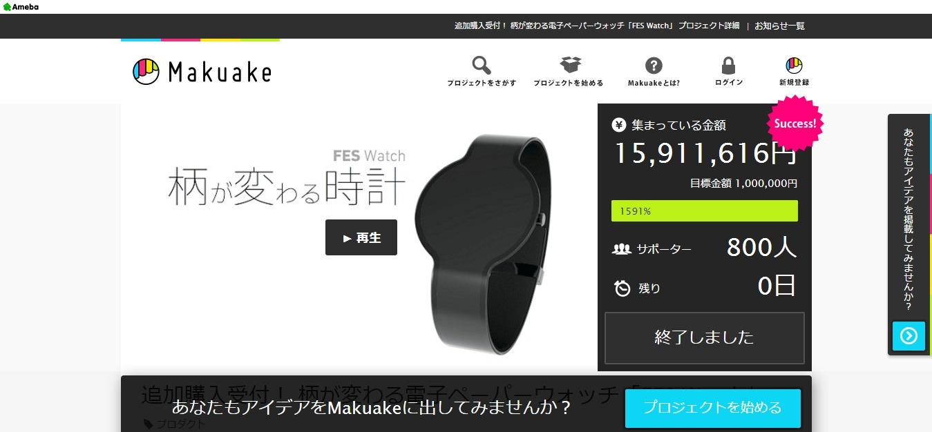 追加購入受付! 柄が変わる電子ペーパーウォッチ「FES Watch」(Makuake)