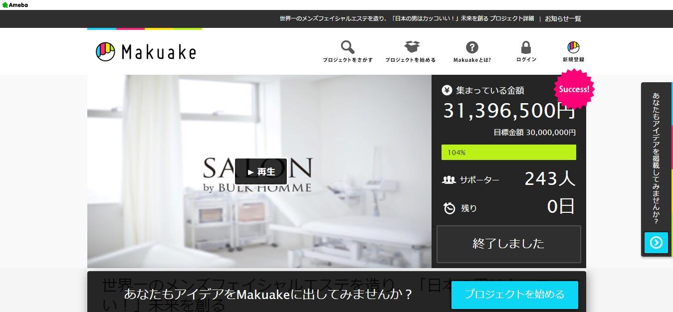世界一のメンズフェイシャルエステを造り、「日本の男はカッコいい!」未来を創る(Makuake)