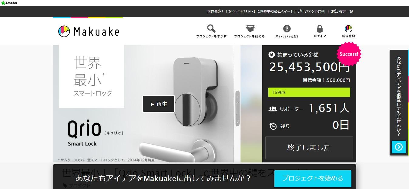 世界最小!「Qrio Smart Lock」で世界中の鍵をスマートに(Makuake)