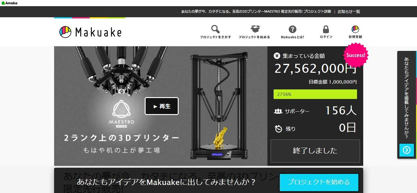 あなたの夢が今、カタチになる。至高の3DプリンターMAESTRO 限定先行販売!(Makuake)