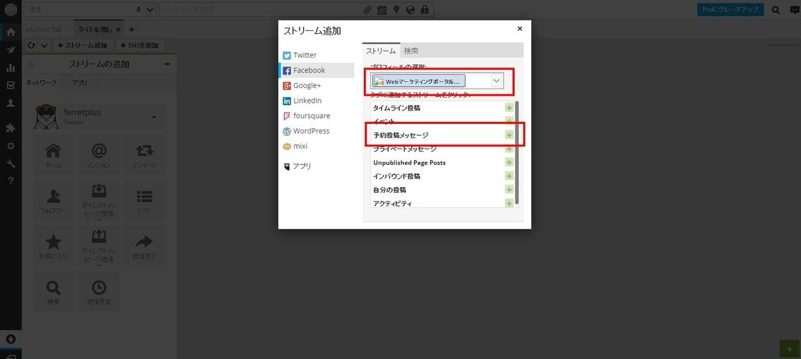 プロフィールの選択画面でSNSアカウントを選択