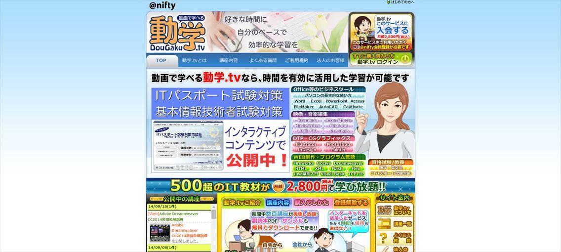 動学.tv
