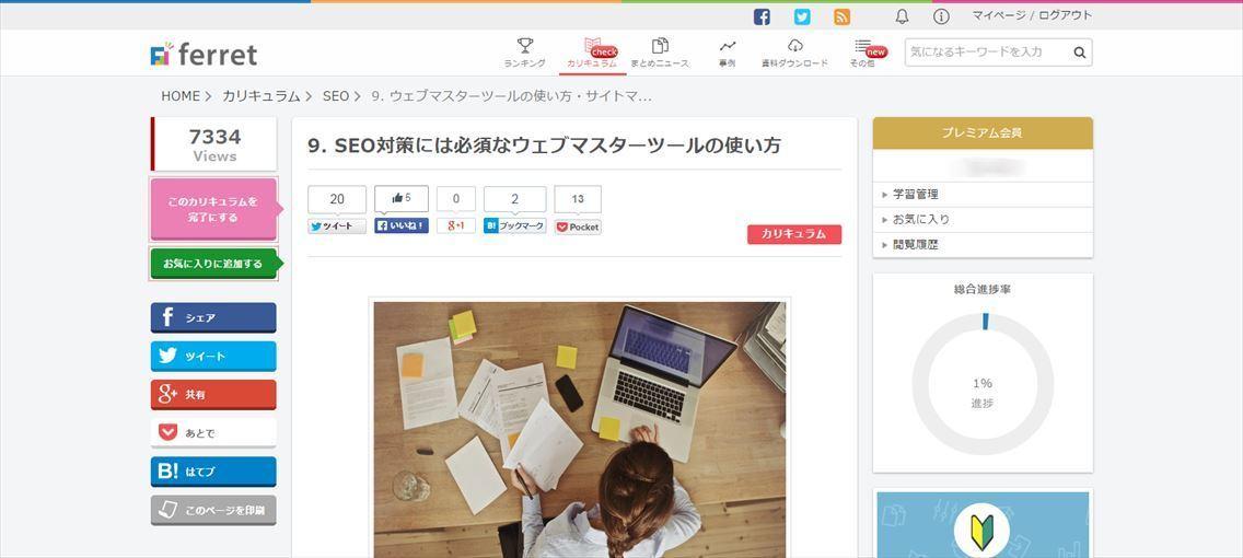 SEO対策には必須なGoogle Search Consoleの使い方