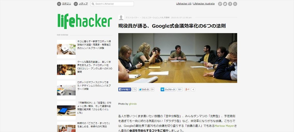 Googleの合理的な会議術