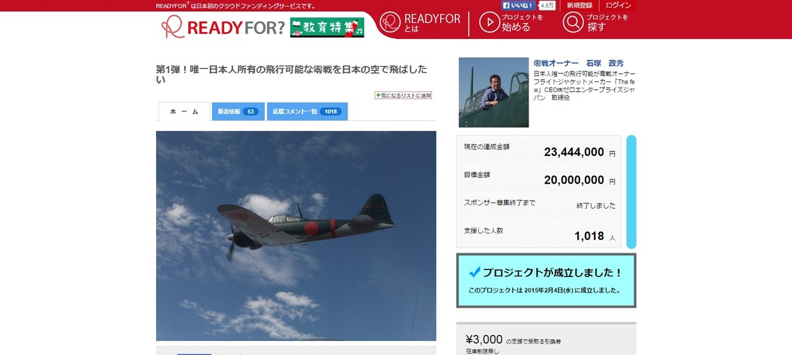 第1弾!唯一日本人所有の飛行可能な零戦を日本の空で飛ばしたい