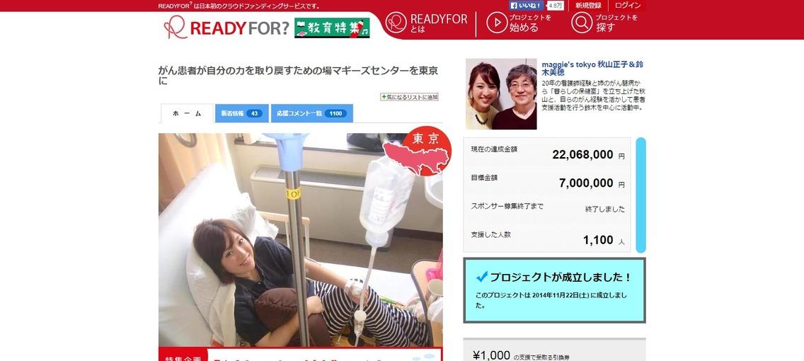 がん患者が自分の力を取り戻すための場マギーズセンターを東京に