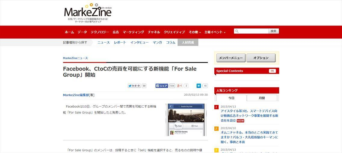 Facebook、CtoCの売買を可能にする新機能「For Sale Group」開始:MarkeZine(マーケジン)
