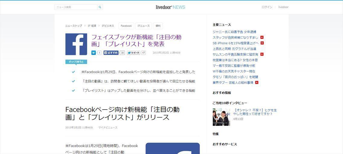 フェイスブックが新機能「注目の動画」「プレイリスト」を発表 - ライブドアニュース