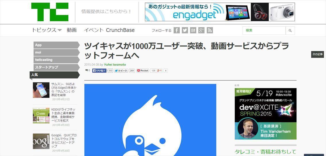 動画ストリーミングサービス「ツイキャス」1,000万ユーザー突破