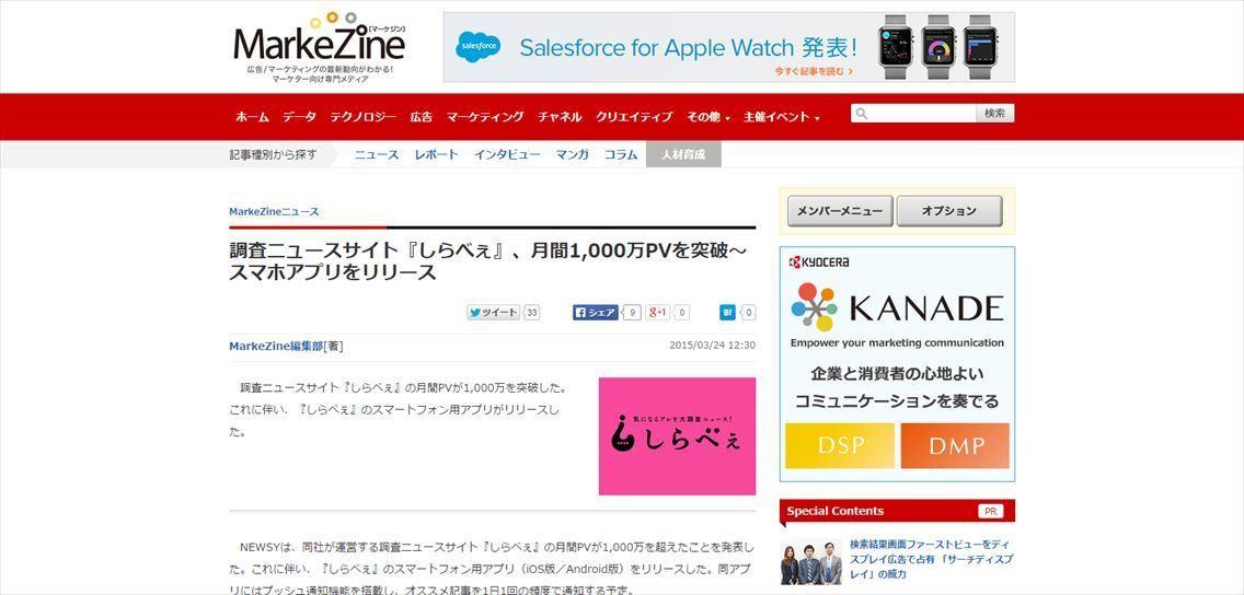 ニュースサイト「しらべぇ」月間1000万PV
