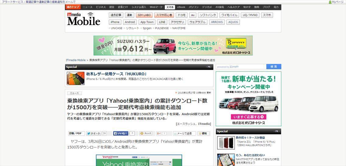 乗換検索アプリ「Yahoo!乗換案内」1,500万DL