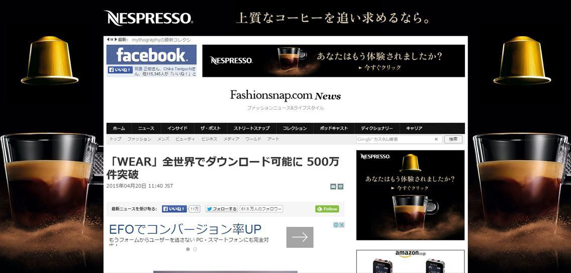 ファッションコーディネートアプリ「WEAR」500万DL突破