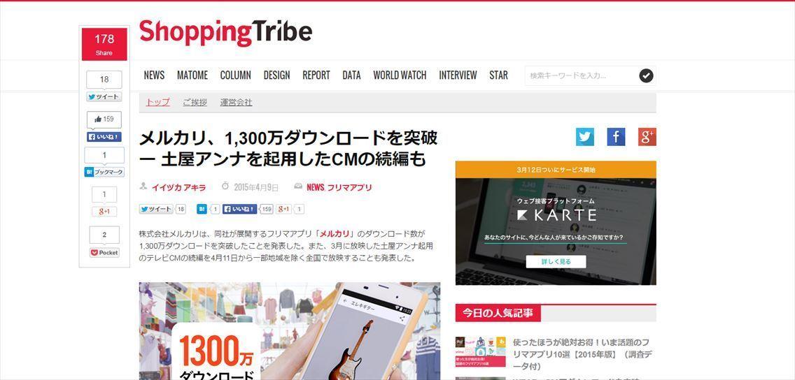 オンラインフリマアプリ「メルカリ」1300万DL突破