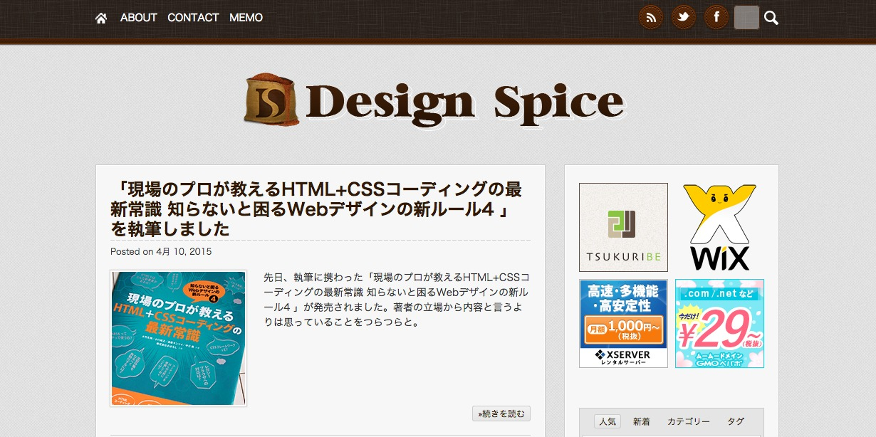 Design Spice