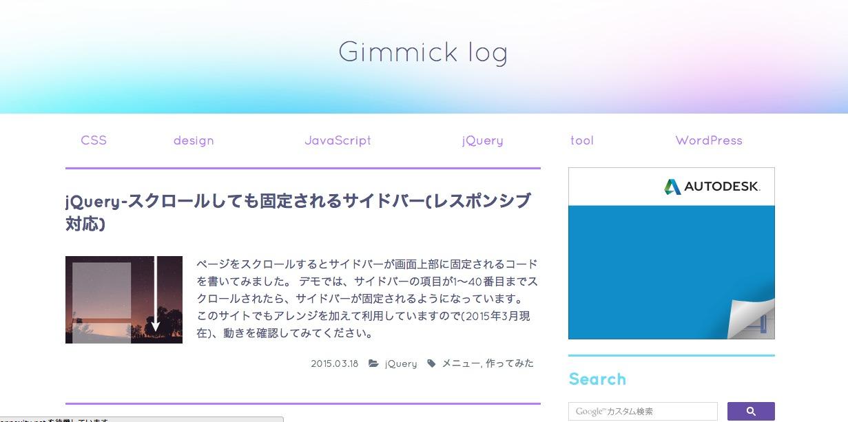 Gimmick log