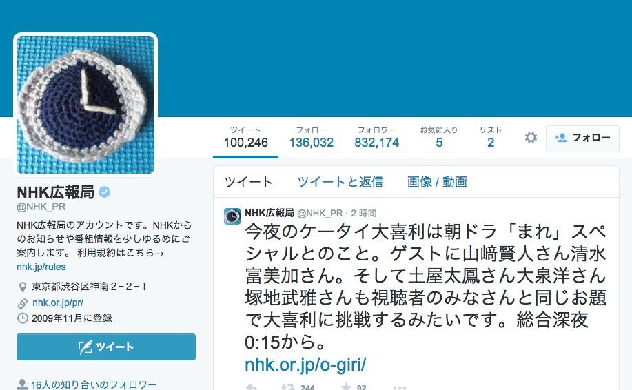 NHK広報局