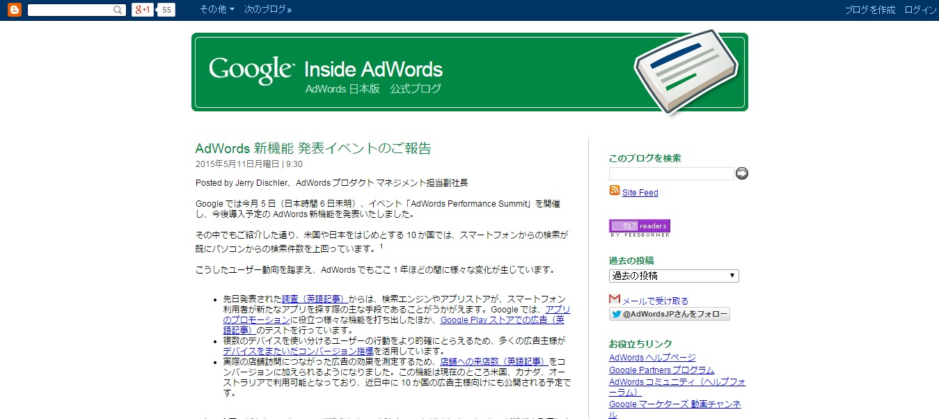 Inside AdWords Japan