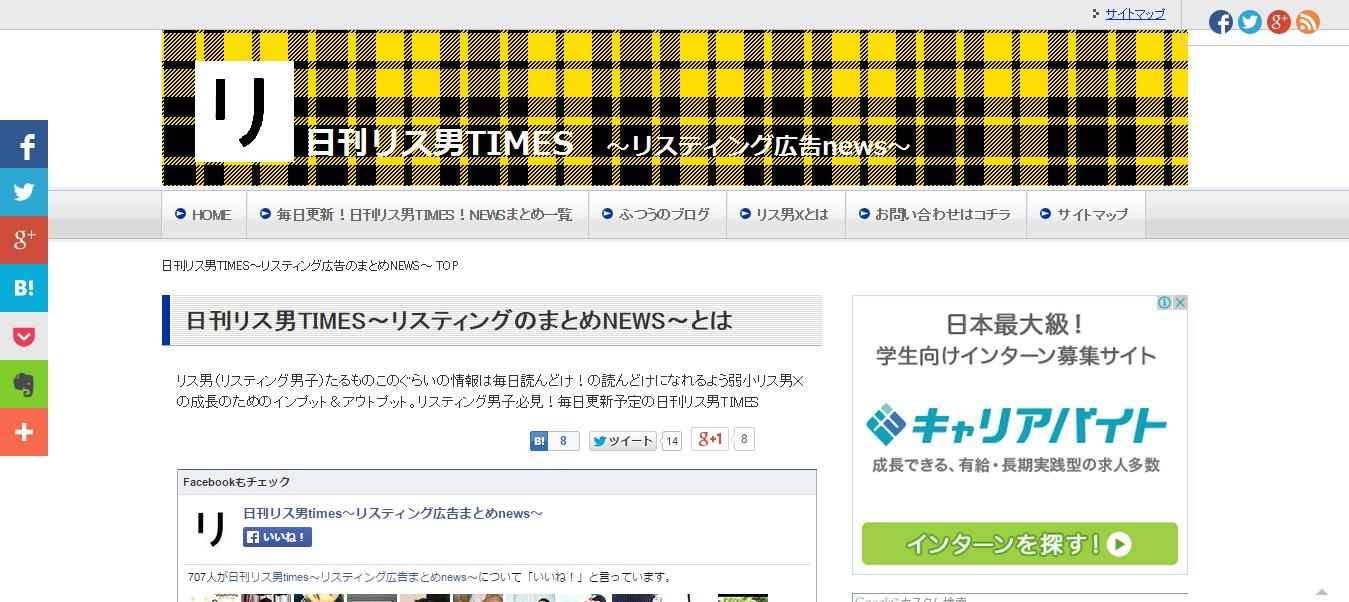 日刊リス男TIMES~リスティング広告のまとめNEWS~