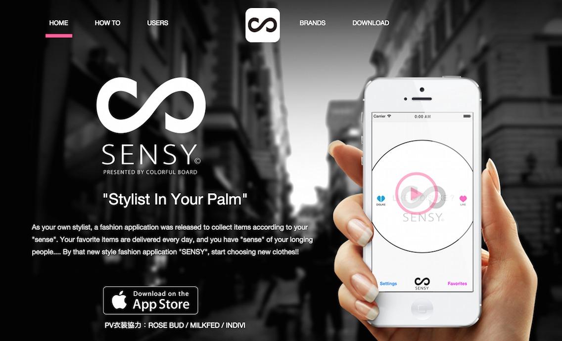 「SENSY」アプリ