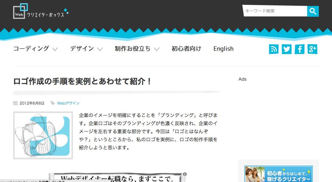 12.ロゴ作成の手順を実例とあわせて紹介!