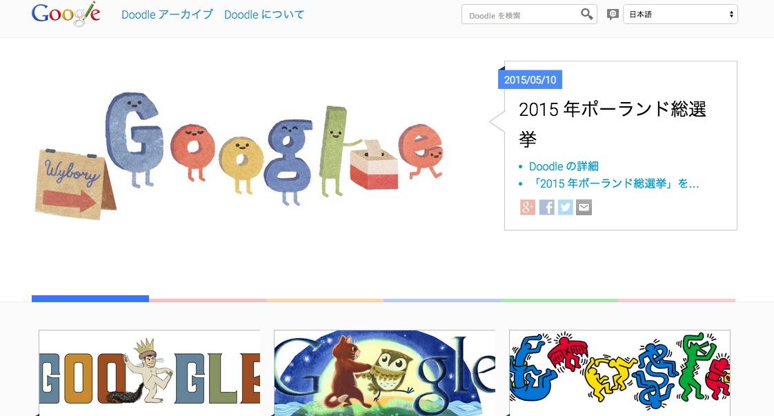 Googleの公式ロゴページ(Doodles)