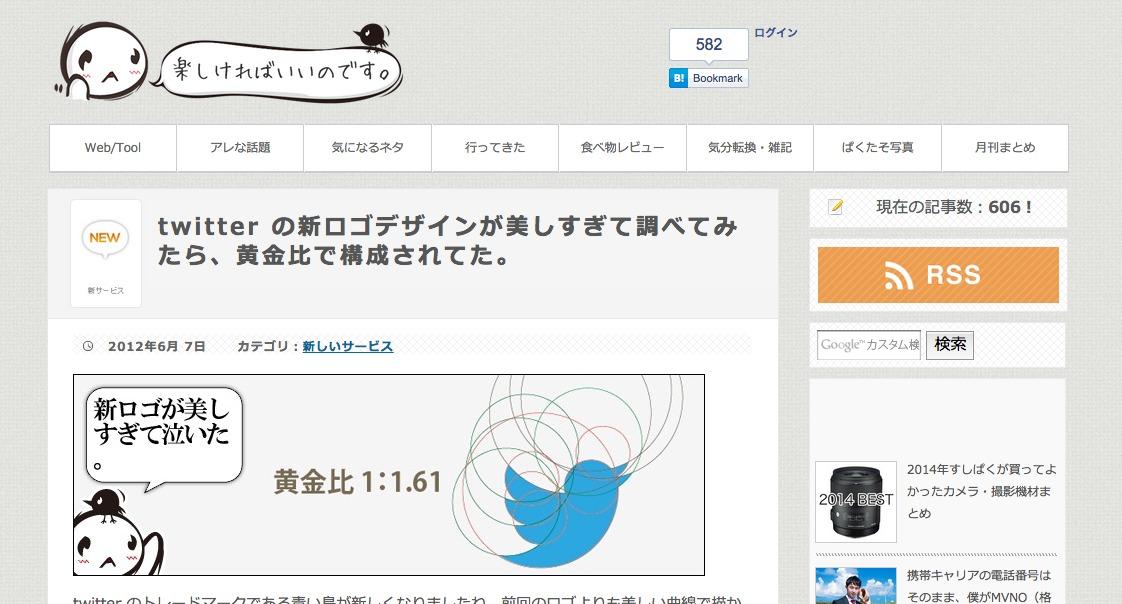 twitter の新ロゴデザインが美しすぎて調べてみたら、黄金比で構成されてた。