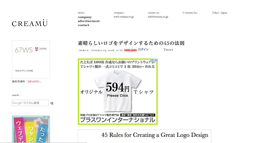 素晴らしいロゴをデザインするための45の法則