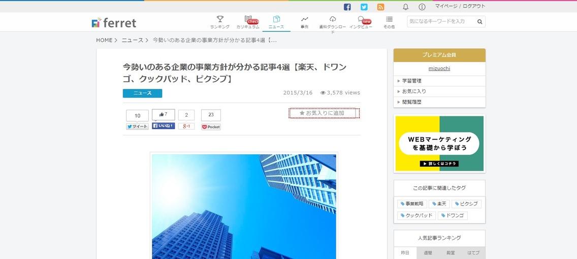 勢いのあるベンチャー企業 ... - namatcha-girl.com