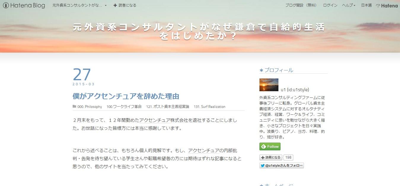 元外資系コンサルタントがなぜ鎌倉で自給的生活をはじめたか?
