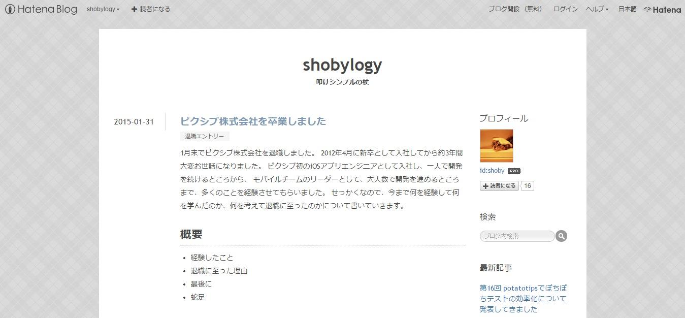 shobylogy