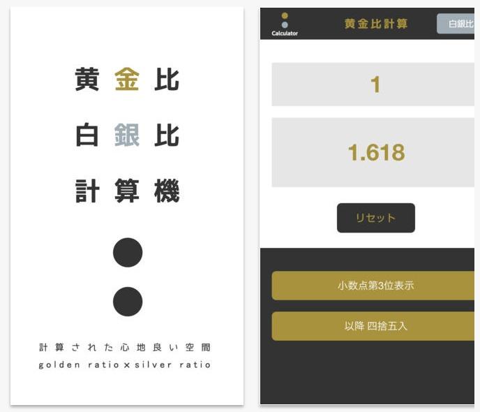 黄金比・白銀比計算機(iOS対応)