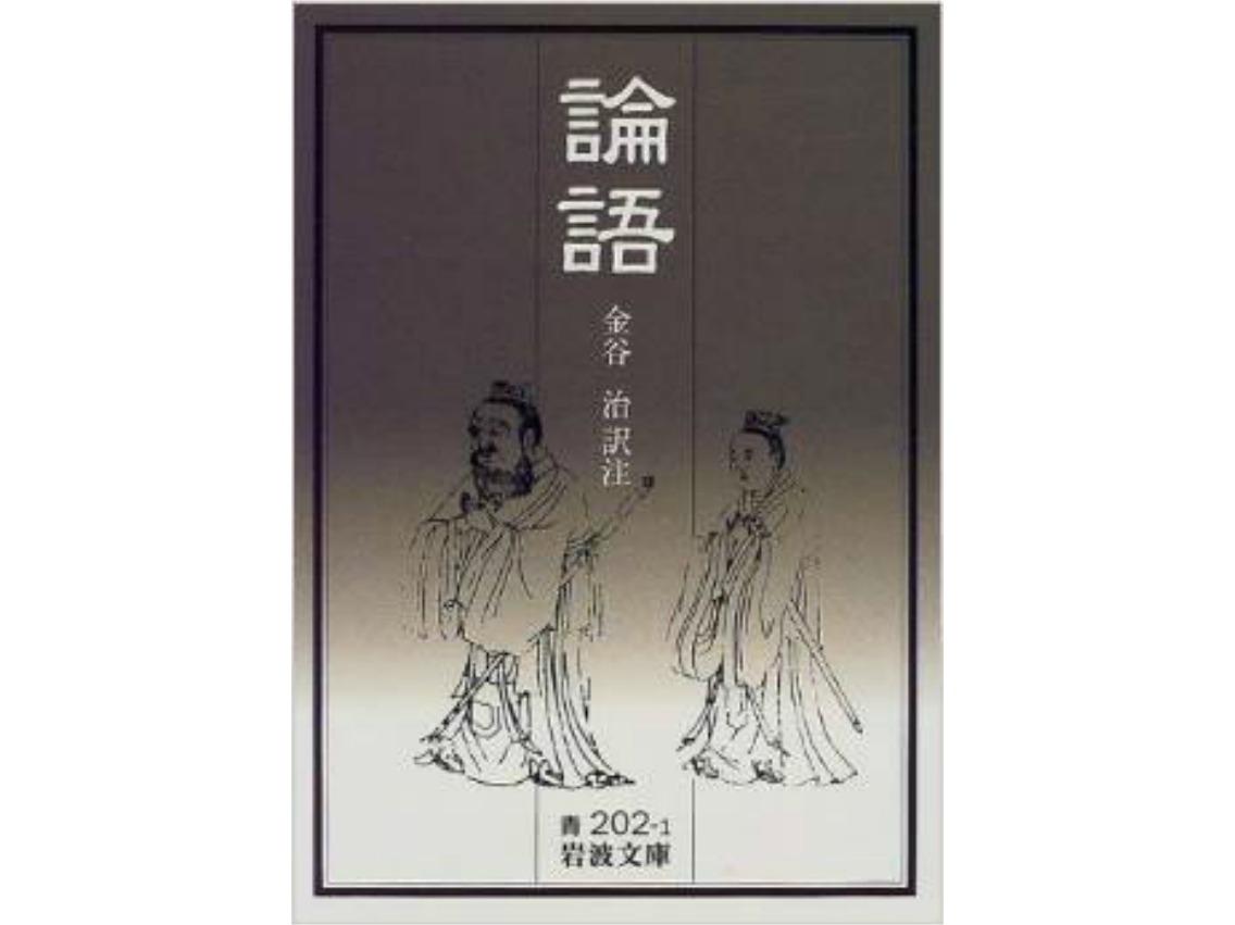 論語/金谷 治訳注
