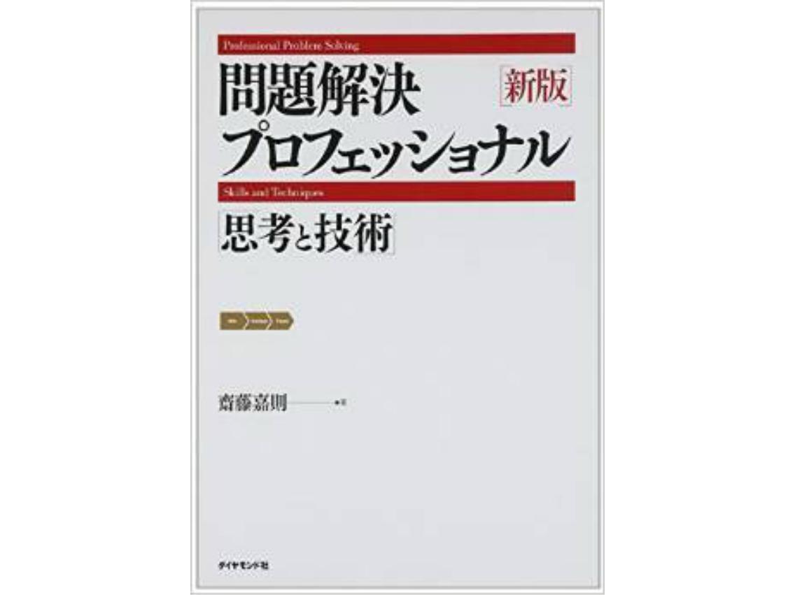 問題解決プロフェッショナル/齋藤嘉則著