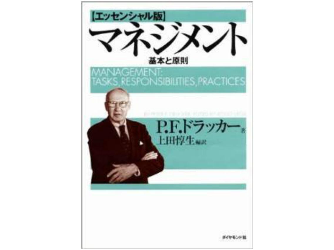マネジメント[エッセンシャル版] – 基本と原則/ピーター・F・ドラッカー著