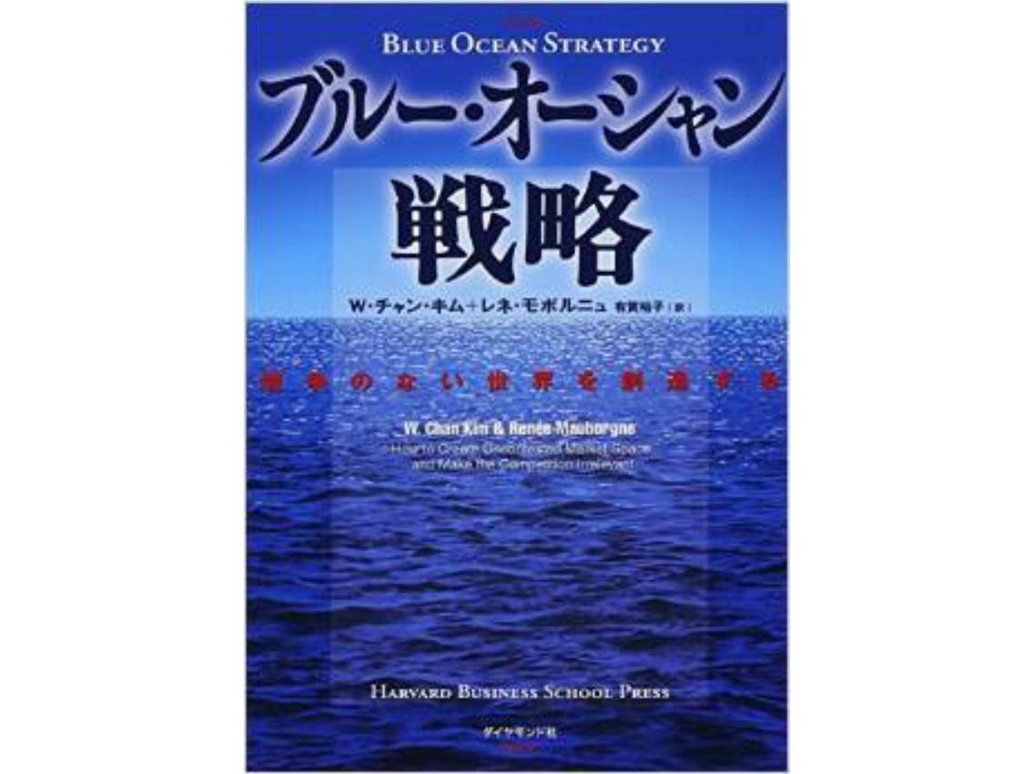 ブルー・オーシャン戦略――競争のない世界を創造する/W・チャン・キム,レネ・モボルニュ著