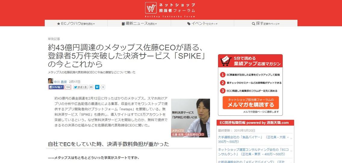 約43億円調達のメタップス佐藤CEOが語る、登録者5万件突破した決済サービス「SPIKE」の今とこれから