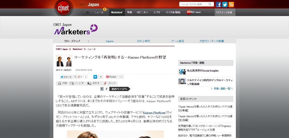 マーケティングを「再発明」する--Kaizen Platformの野望