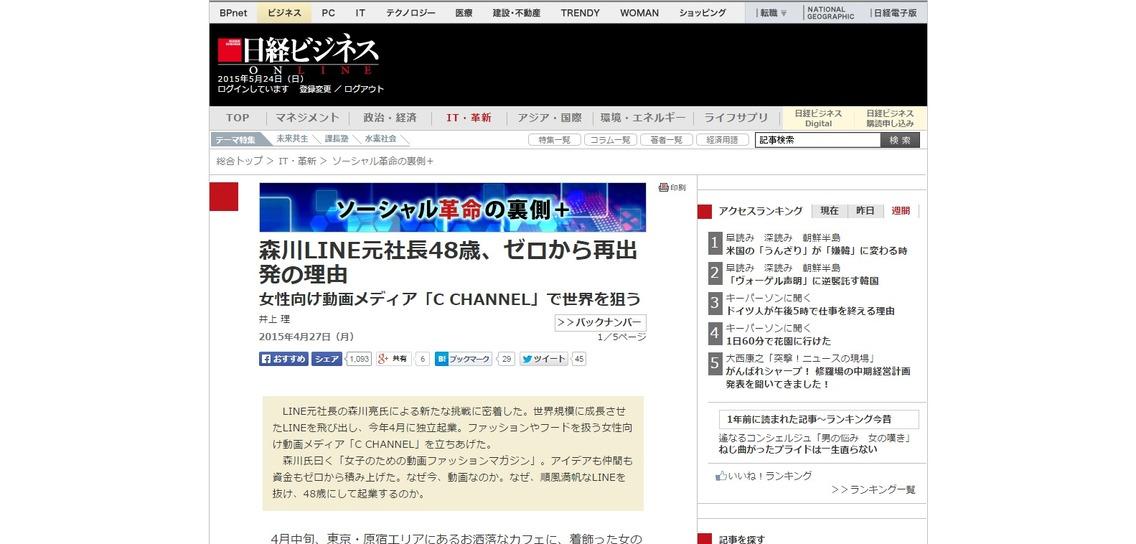 森川LINE元社長48歳、ゼロから再出発の理由:日経ビジネスオンライン