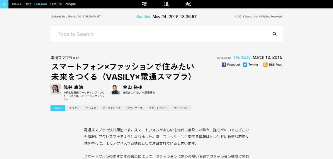 スマートフォン×ファッションで住みたい未来をつくる(VASILY×電通スマプラ)