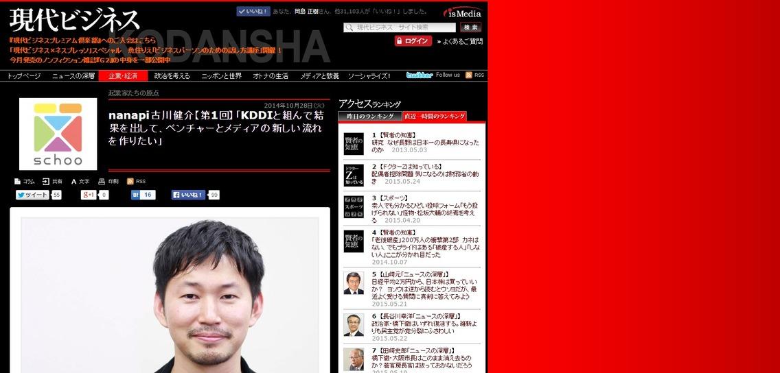 nanapi古川健介【第1回】「KDDIと組んで結果を出して、ベンチャーとメディアの新しい流れを作りたい」