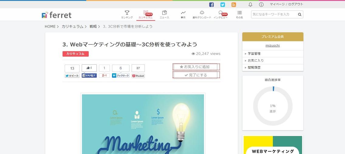 Webマーケティングの基礎~3C分析を使ってみよう