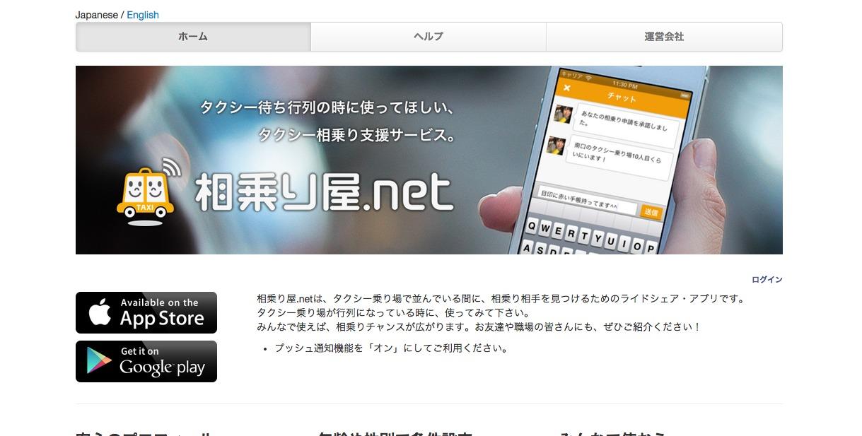 相乗り屋.net