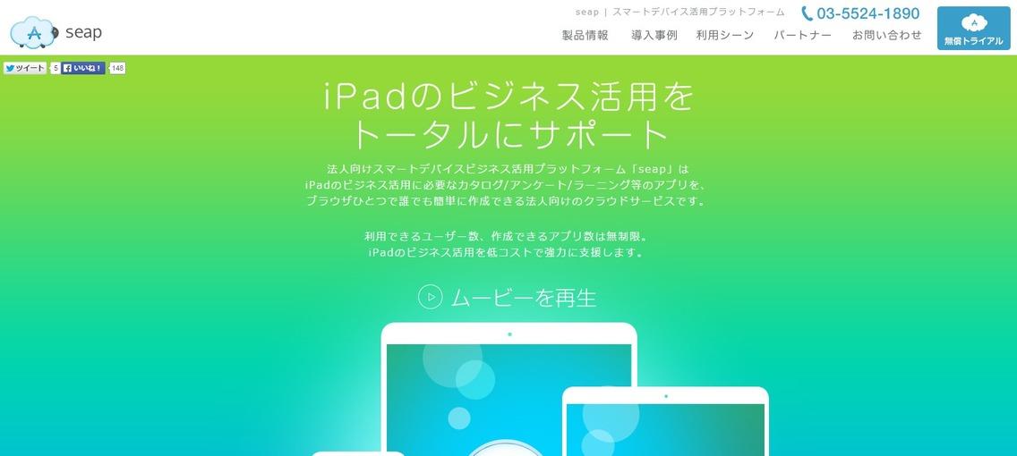 アプリ開発クラウドサービス「seap」