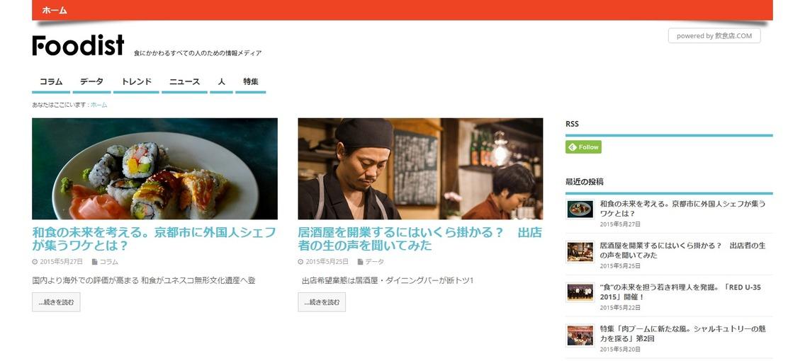 食にまつわるWEBマガジン「Foodist」